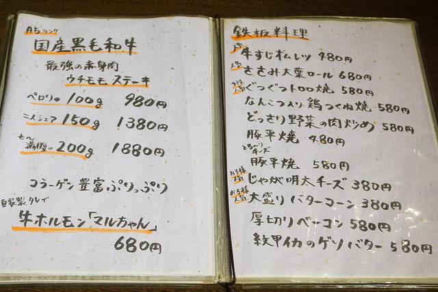 さぼり(東長崎)