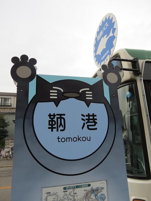 Tomonoura