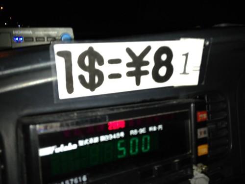 タクシー料金にドル使用