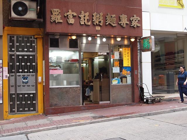 羅富記粥麺専家