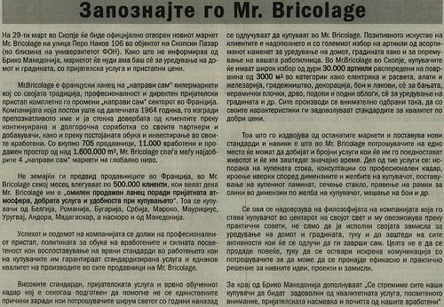 Запознајте го Mr. Bricolage