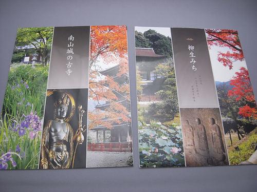 飛鳥園の出版物各種-08