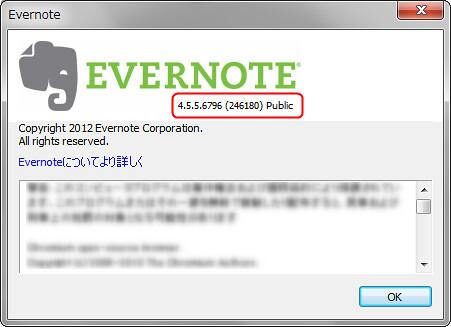 evernote4-5-5_3