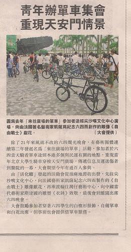 明報 31 May 2011