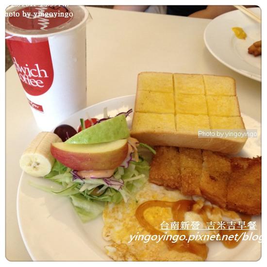 台南新營_米吉米早餐20120728_I0527