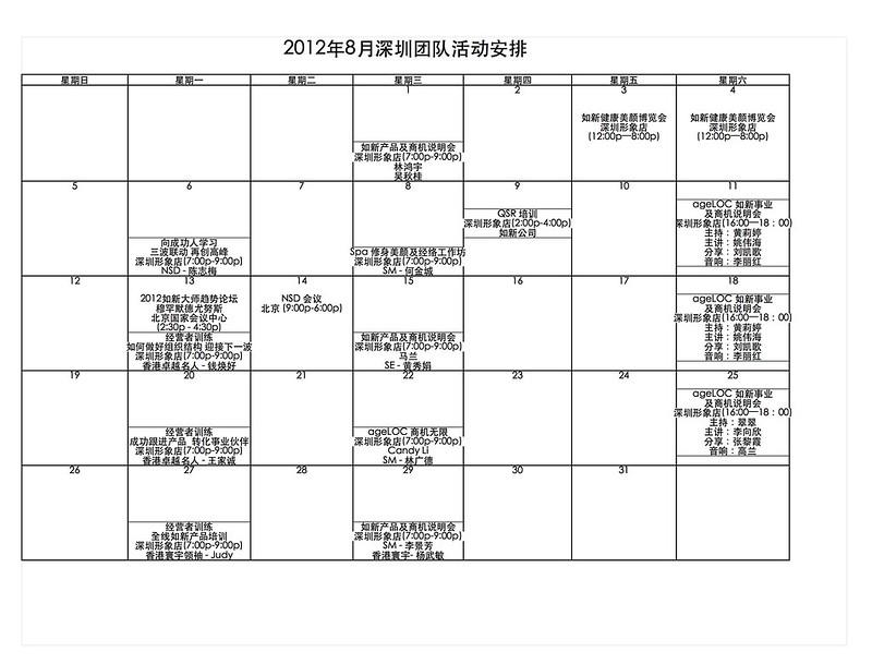 深圳一家親  2012年8月份課程表