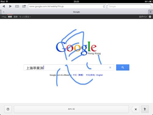 iPadGoogle3