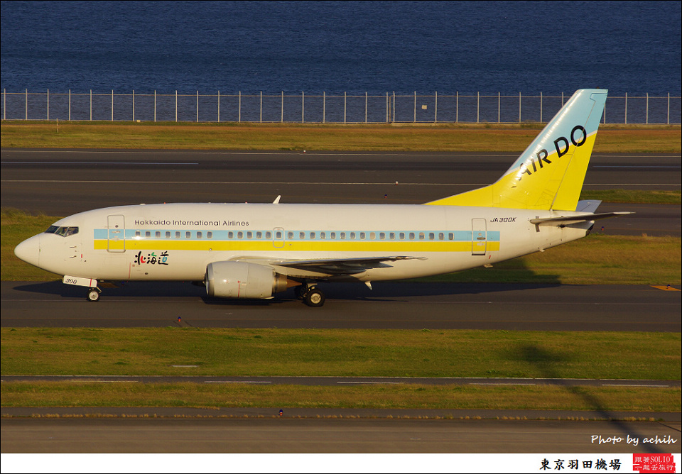 Hokkaido International Airlines - Air Do / JA300K / Tokyo - Haneda International