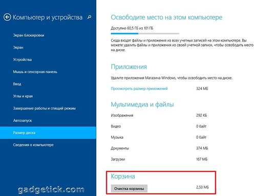 Очистка корзины Windows 8.1
