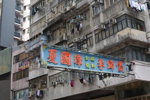 Wan Chai street wanderings