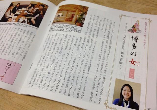 月刊はかた 2012年4月号掲載:でんホーム代表藤本香織
