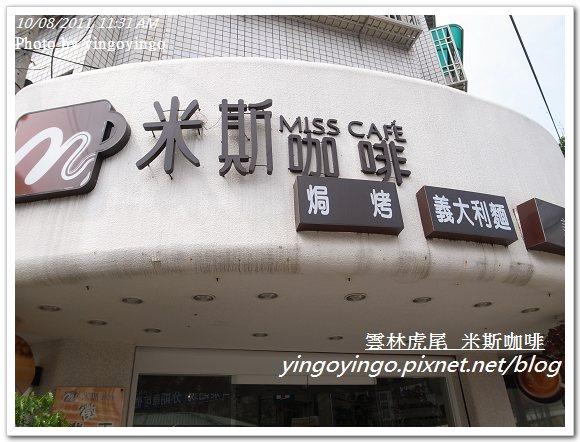 雲林虎尾_米斯咖啡20111008_R0042628