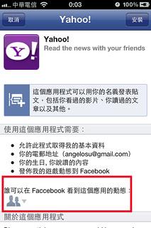 Yahoo!讀新聞