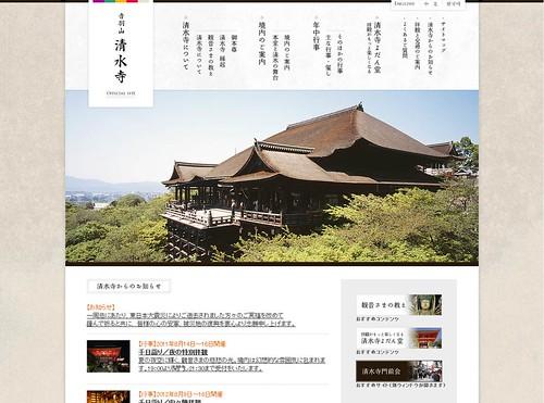 清水寺サイト