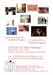 20120716live_A6