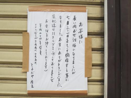 張り紙@とよだや(練馬)