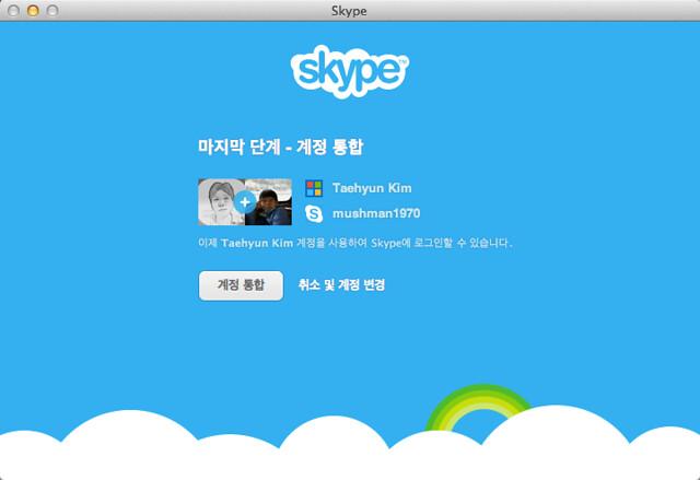 스카이프-라이브메신저 통합