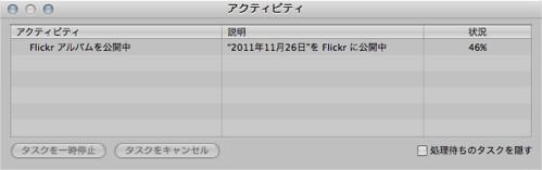 Flickrへ公開中