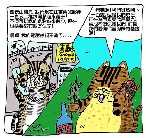 〈石虎與西表貓的對話〉 作者:李璟泓