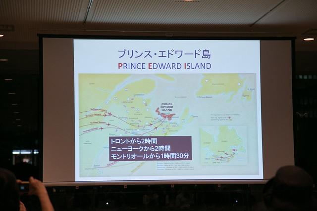 プリンスエドワード島イベント