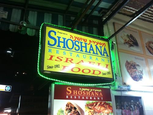Shoshana Israeli Food Restaurant 10