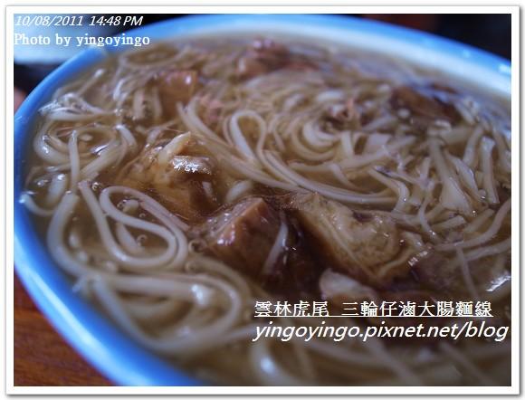 雲林虎尾_三輪仔滷大腸麵線20111008_R0042652