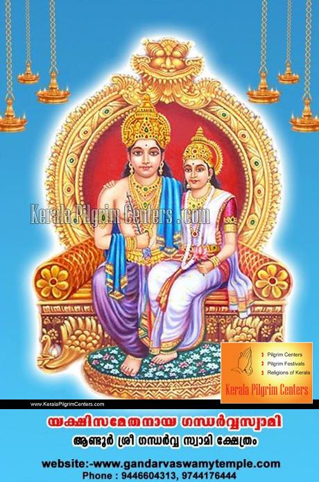 Andoor Gandharva Temple