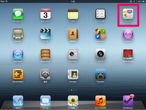 iPad(3代目)のホーム