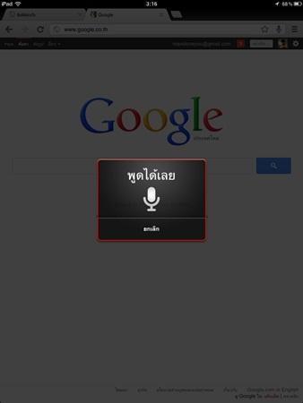 Chrome for iPad