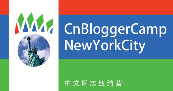 cnbloggercamp_newyorkcity