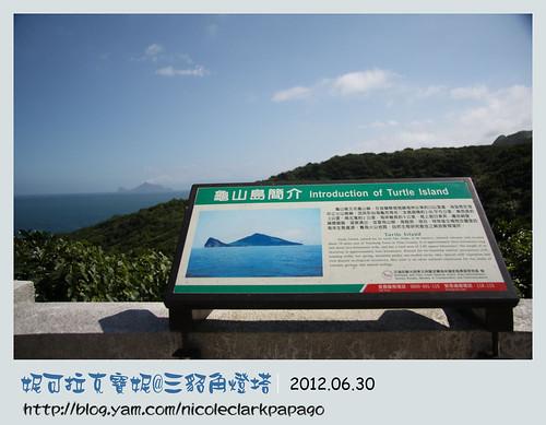 遙望龜山島3