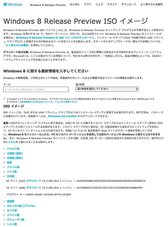 vmware-win8-iso