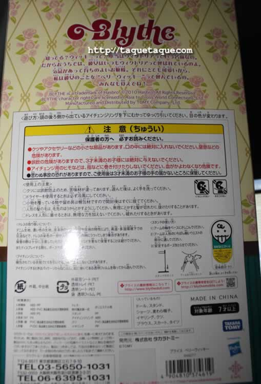 mi Blythe Very Vicky - parte trasera de la caja (en japonés)