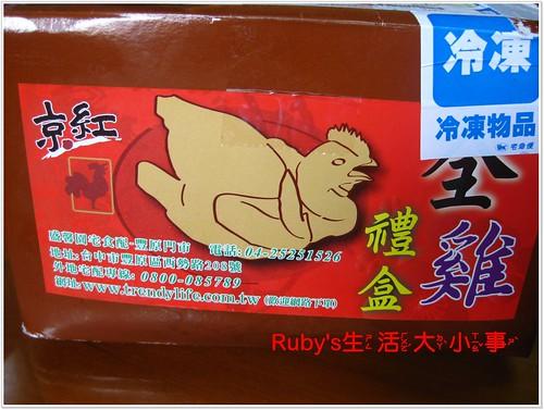 香烤嫩汁雞 (1)