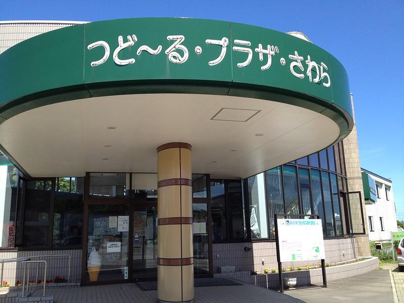 道の駅つど〜る・プラザ・さわら