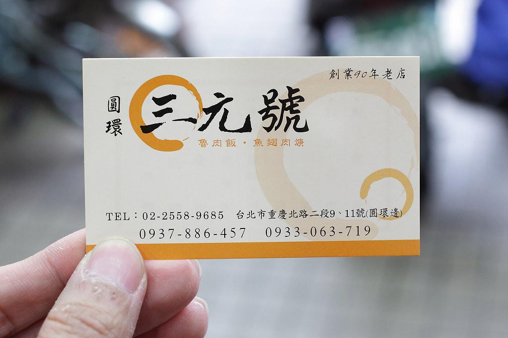20140109大同-三元號 (12)