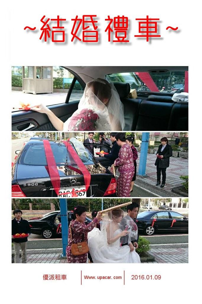 20160109結婚禮車-機場接送