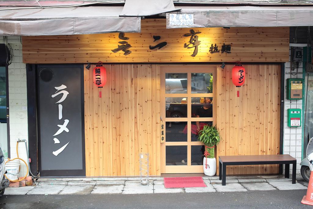 20160609板橋-無二亭拉麵 (1)