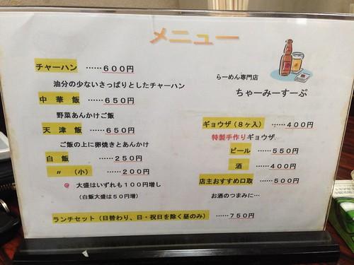 mie-kuwana-charmy-soup-menu02