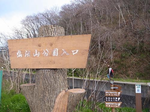 弘法山ハイキング#1