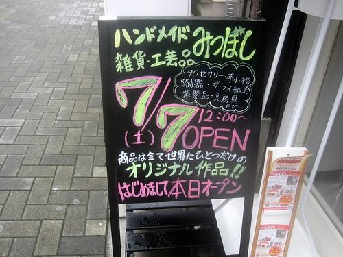 看板@みつぼし(江古田)
