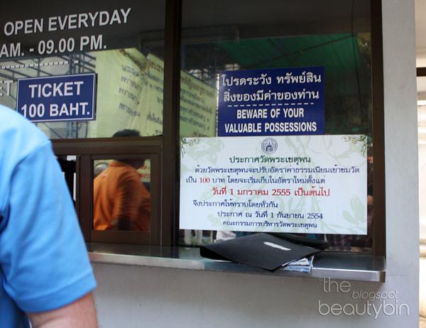 Wat Pho Entrance