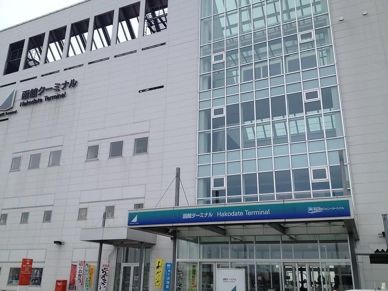 函館ターミナル