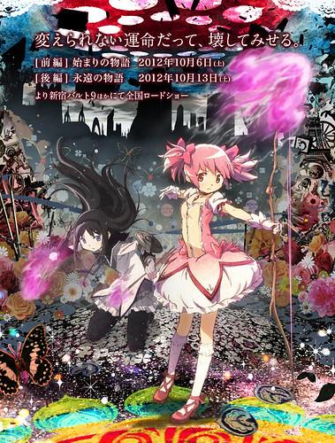 120810(2) - 劇場版《魔法少女小圓》後篇(二部曲)之宣傳海報正式出爐!