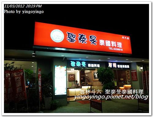 雲林斗六_聖泰旻泰國料理20121103_R0080630