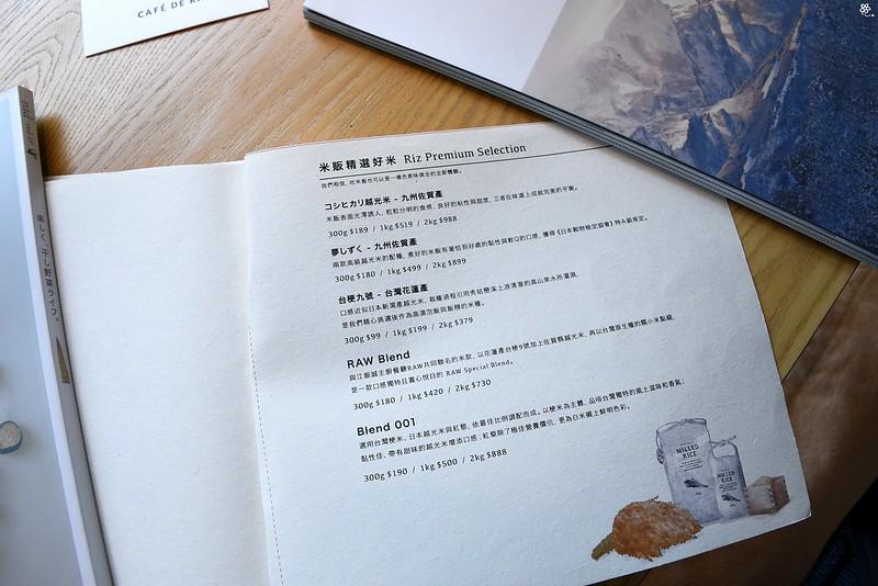 六張犁美食咖啡廳米販咖啡菜單推薦景點散策 (76)