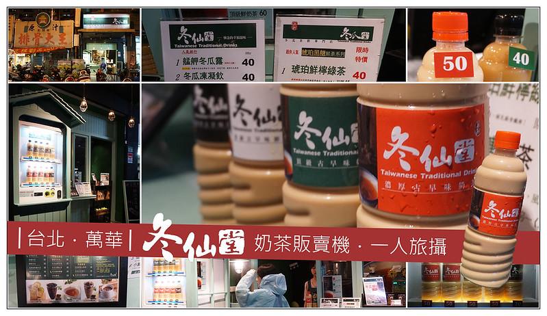 冬仙堂奶茶自動販賣機 14