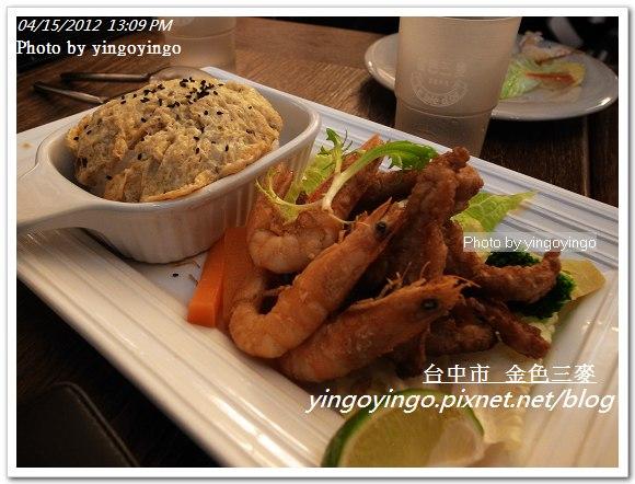 台中市_金色三麥(勤美店)20120415R0060645