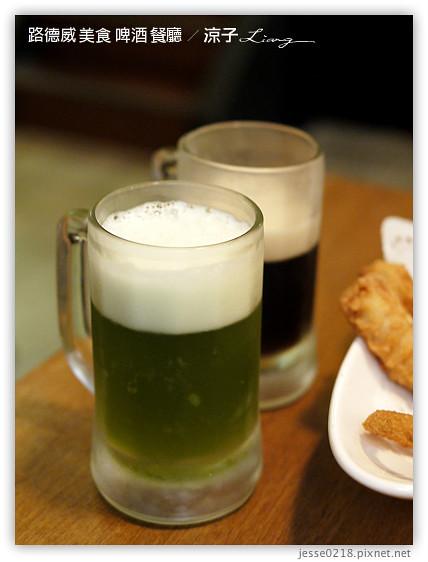 路德威 美食 啤酒 餐廳 2
