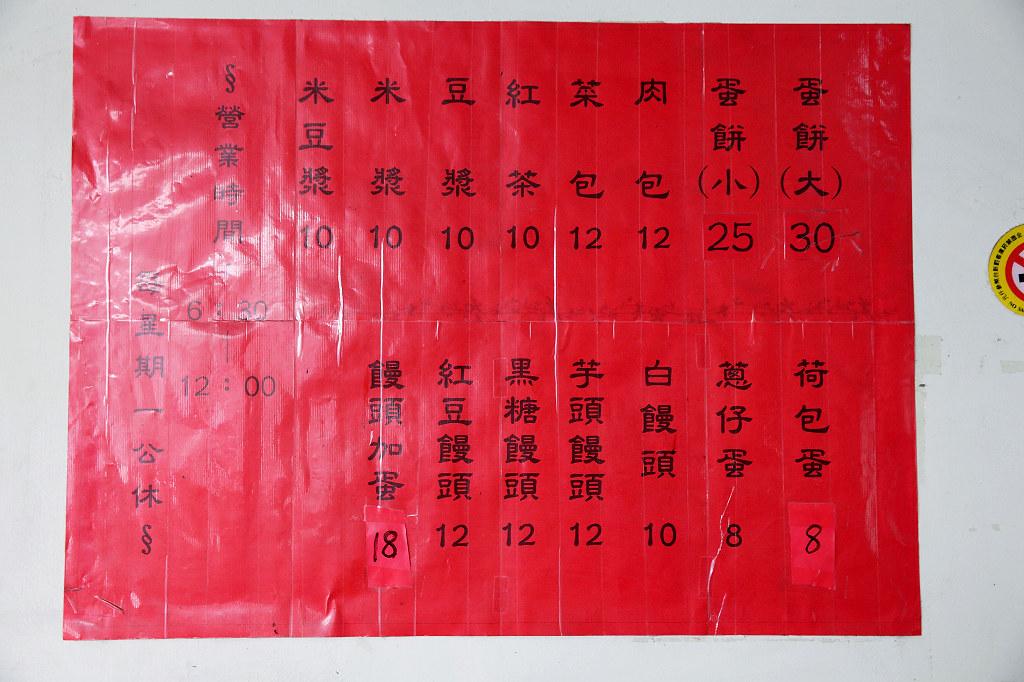 20140119台南-阿公阿嬤蛋餅 (8)
